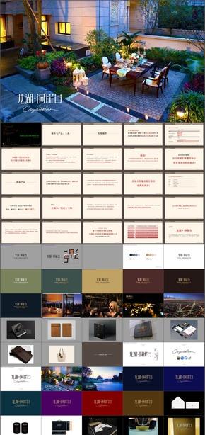 [紫尚作品]066和声机构+龙湖中国-2016杭州龙湖铜雀台策略案