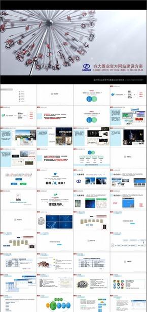 [紫尚作品]012方大置业官方网站建设方案商务汇报演示总结汇报