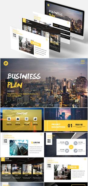【九月演示馆】大气商务动态工作计划企业介绍创业融资计划书PPT模板