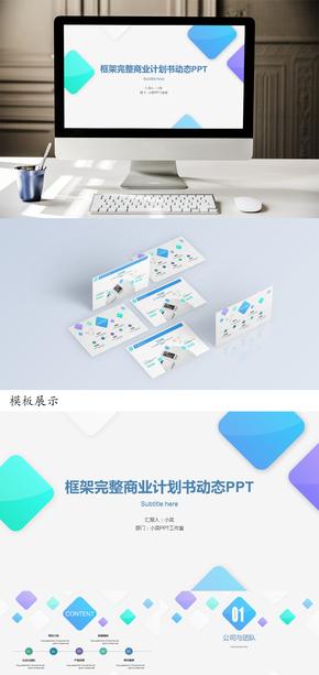 【小奕】高端商务汇报商业融资计划书PPT模板