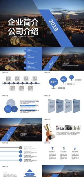 灰白色商务风企业简介公司介绍PPT模板