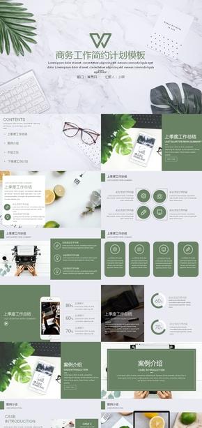 白绿色小清新企业工作汇报计划总结PPT模板