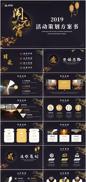 简约中国风元宵节企业公司集团个人活动策划工作计划汇报通用PPT