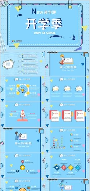 【教育教学】卡通波普风教育培训教学课件幼儿教育ppt模板
