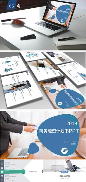 【小奕】优质模板推荐丨商业计划书创业融资项目介绍企业宣传商业路演