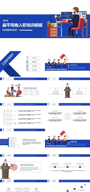 藍色扁平風入職培訓企業介紹框架完整通用PPT模板