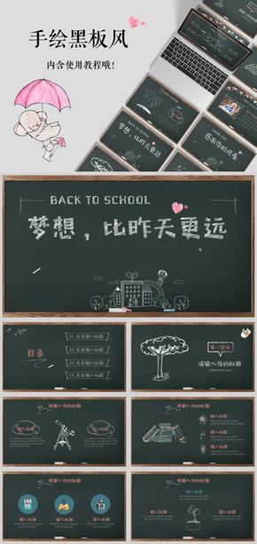 【九月演示馆】手绘黑板风新学期开学季开学课程教学通用教师公开课课件
