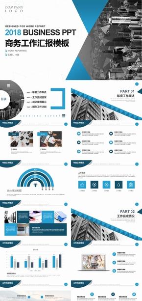 藍色扁平風工作匯報計劃總結通用動態PPT模板