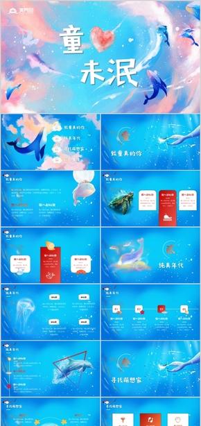 小清新六一儿童节教育教学设计公开课课件报告ppt模板