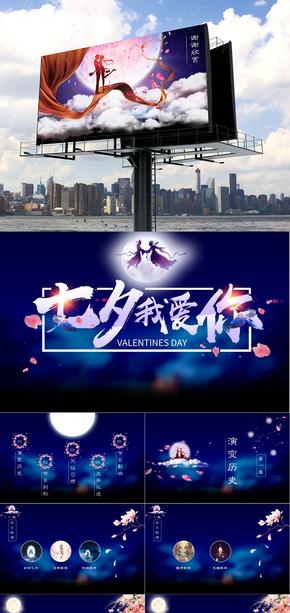 【小奕】优质模板推荐丨浪漫七夕情人节主题PPT模板