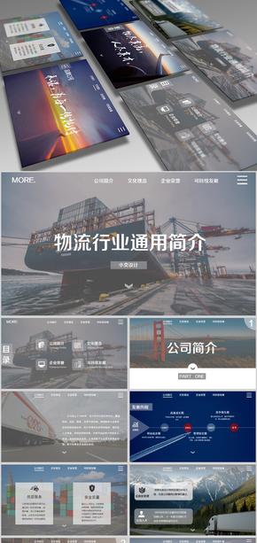 【小奕】网页风仓储快递航空物流公司企业简介介绍PPT模板