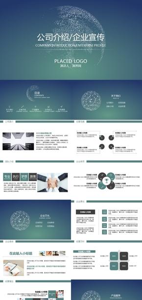 蓝色简约风公司介绍企业宣传通用PPT模板
