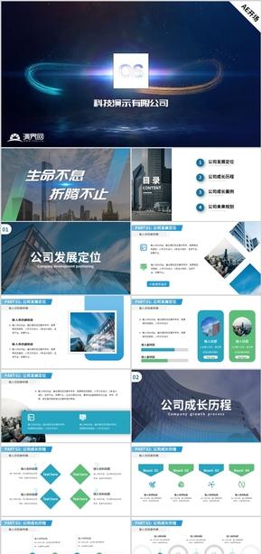 【企業介紹】商務風公司企業介紹年中工作計劃總結匯報ppt模板