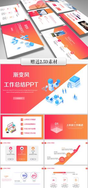 【小奕】渐变风年中工作总结计划汇报公司简介商务PPT