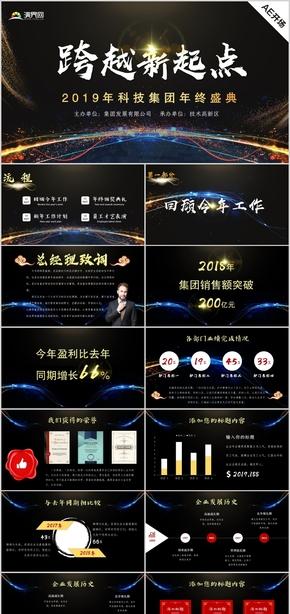 2019年炫光科技风企业颁奖典礼年终盛典丨员工风采工作总结汇报猪年新年计划