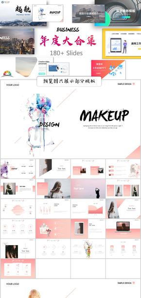 【合集】简约时尚商务动态年终工作总结计划汇报企业公司介绍