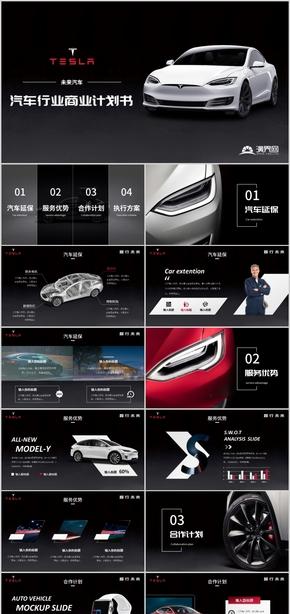 高端汽车4s销售行业品牌营销商业计划书发布会汇报总结ppt模板