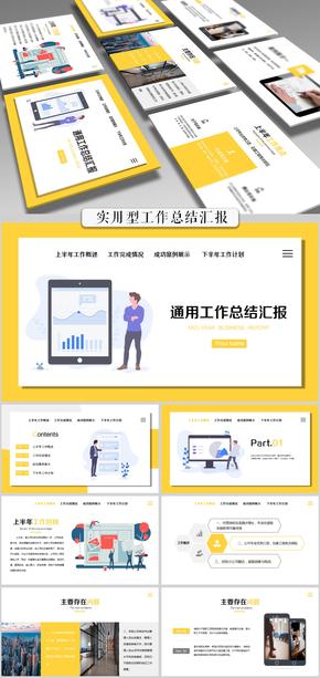 【八月演示馆】网页风简约大气工作总结计划汇报PPT模板