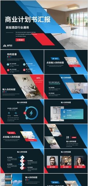 【計劃總結】商務風民宿酒店行業商業計劃書工作計劃總結匯報ppt模板
