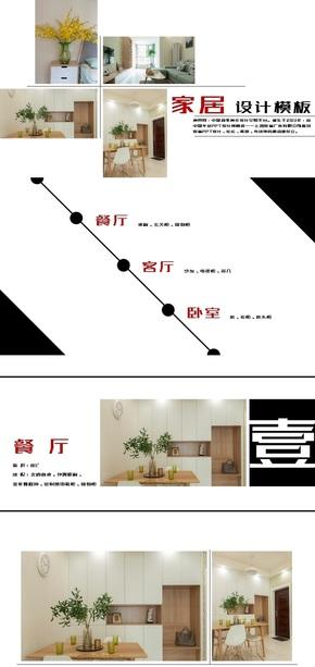 淡雅家居设计简约小清新模板