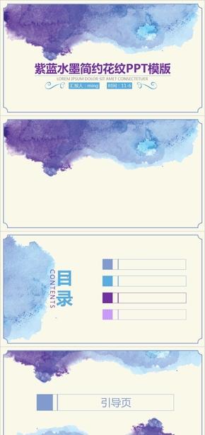 紫色水墨简约花纹PPT背景模板
