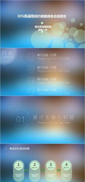 IOS简约清新工作汇报模板PPT