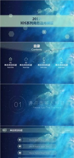 IOS系列浅蓝星空商务通用模版