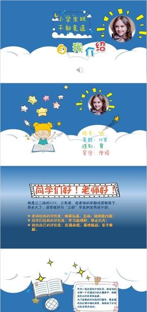 天空蓝学生PPT模板