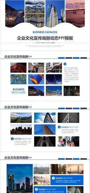 时尚企业简介公司宣传画册PPT模板