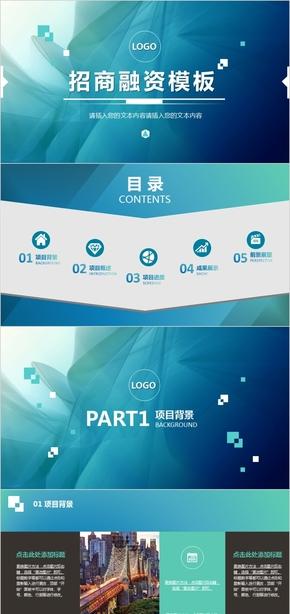 浅蓝IOS企业宣传