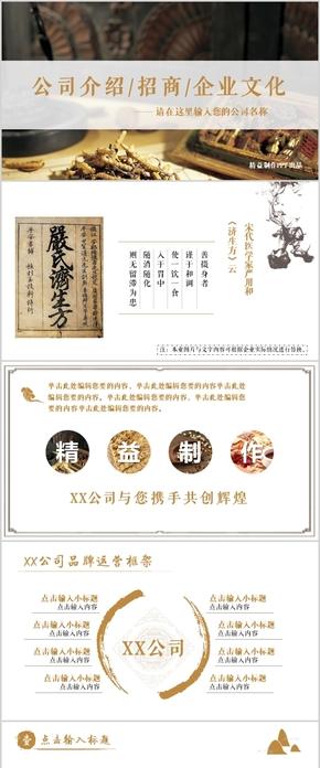 (健康产业)公司介绍/企业宣传/企业招商/企业文化 中国风PPT模板