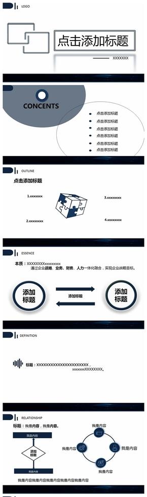 藏青扁平汇报商务模板