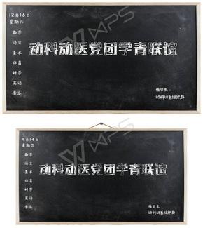 黑板风格联谊PPT