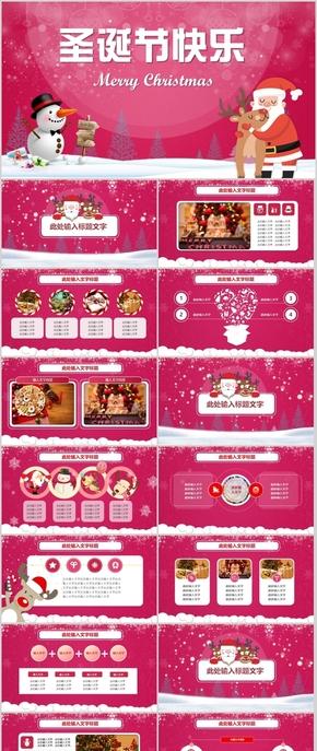 红色圣诞活动策划幼儿教育节日庆典PPT通用模板