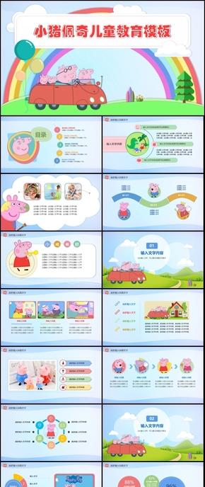 粉蓝小猪佩奇幼儿儿童教育培训PPT