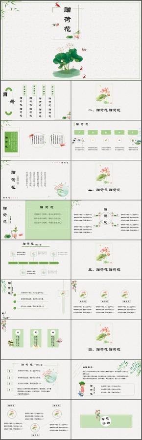 中国风古风简约清新荷花PPT模板