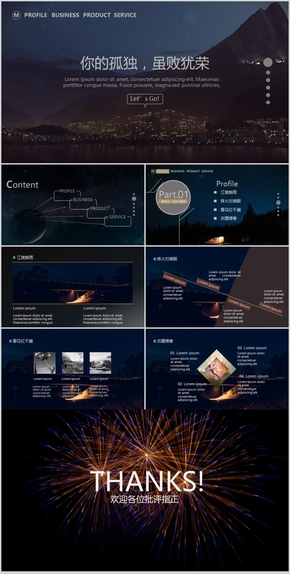 深色高端星空项目汇报、答辩PPT模板