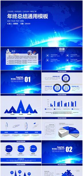 蓝色商务简约科技风工作总结计划通用PPT模板