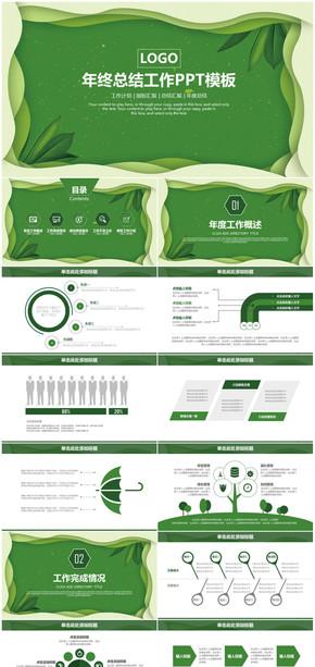 绿色清新文艺商务通用年终工作总结计划PPT模板