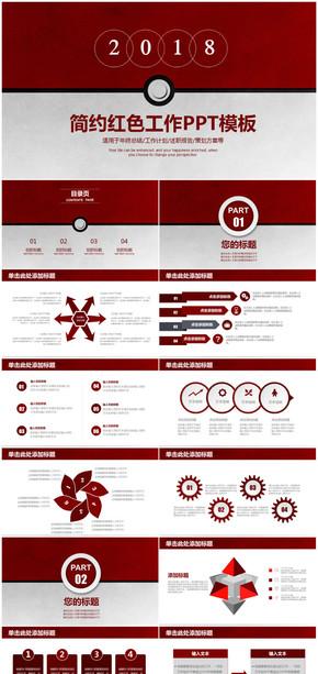 红色极简商务风年终总结述职报告PPT模板