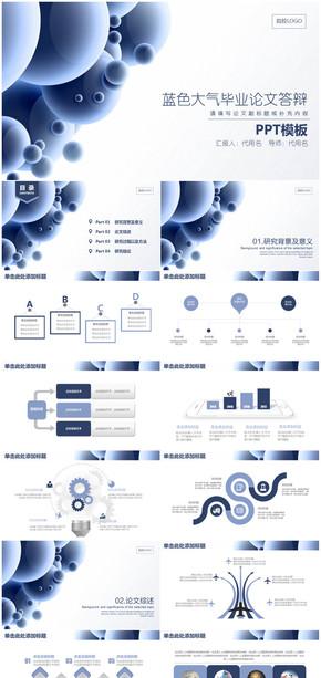蓝色简约大气框架完整毕业论文答辩通用PPT模板