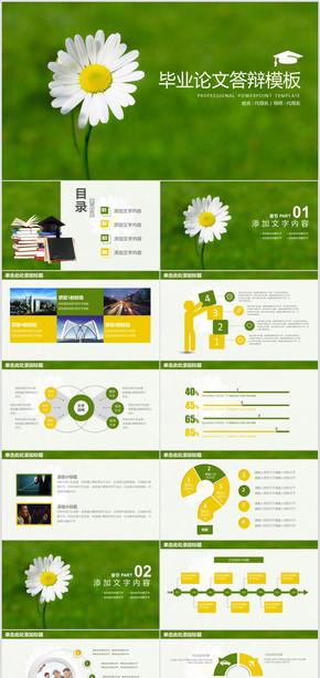 小清新绿色毕业论文答辩毕业设计PPT模板