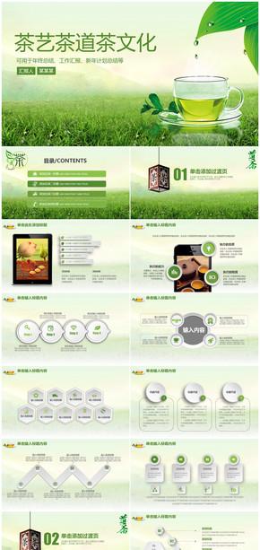 绿色清新茶艺茶道茶文化PPT模板