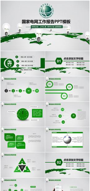 绿色简约国家电网工作总结述职汇报PPT模板