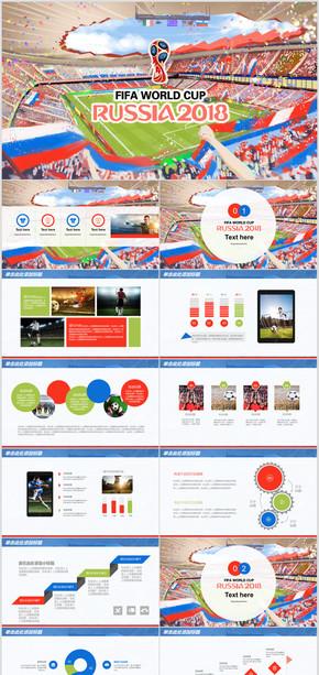 2018俄罗斯世界杯足球体育赛事运动体育PPT模板