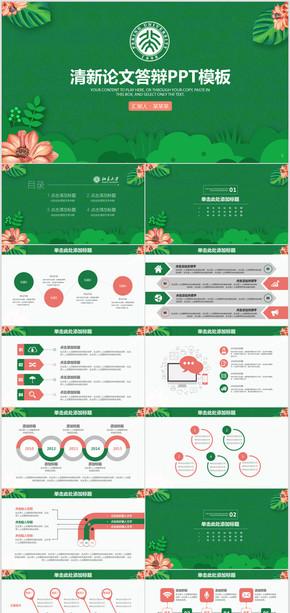绿色清新毕业论文答辩开题报告通用PPT模板