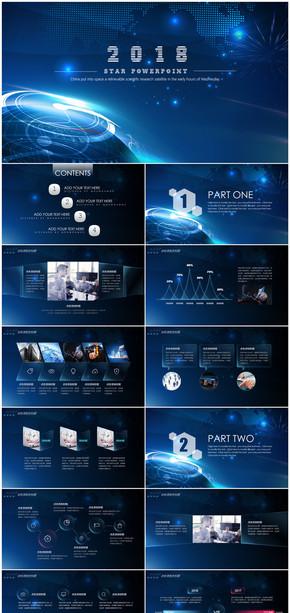 蓝色大气宇宙星空2018商务通用年终总结计划PPT模板