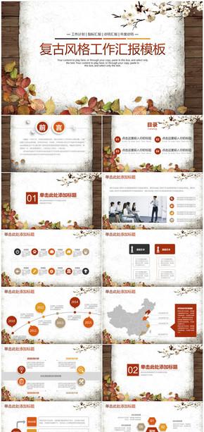 复古中国风商务工作总结汇报PPT模板