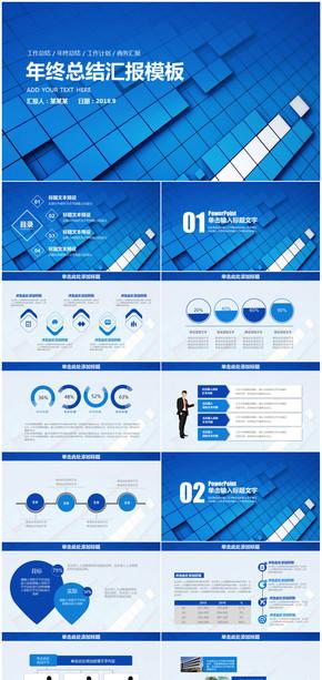 蓝色简约稳重商务通用年终总结汇报PPT模板