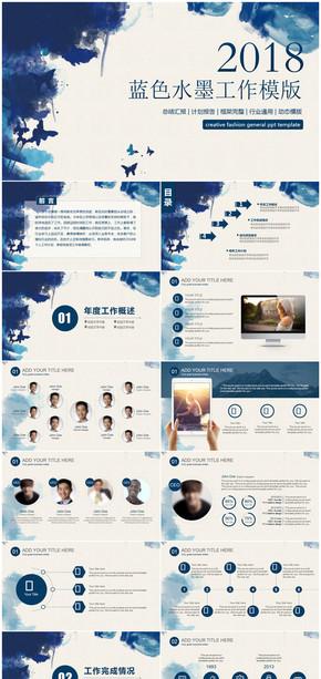 蓝色水墨中国风2018商务工作总结计划通用PPT模板